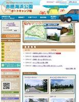 赤穂海浜公園オートキャンプ場.png